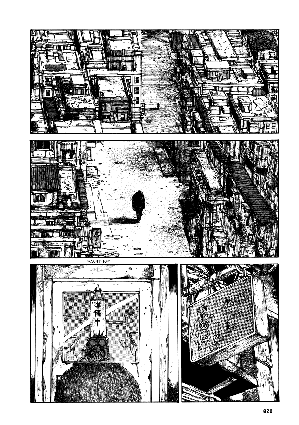 Манга Дорохедоро / Dorohedoro - Том 11 Глава 63 Страница 2