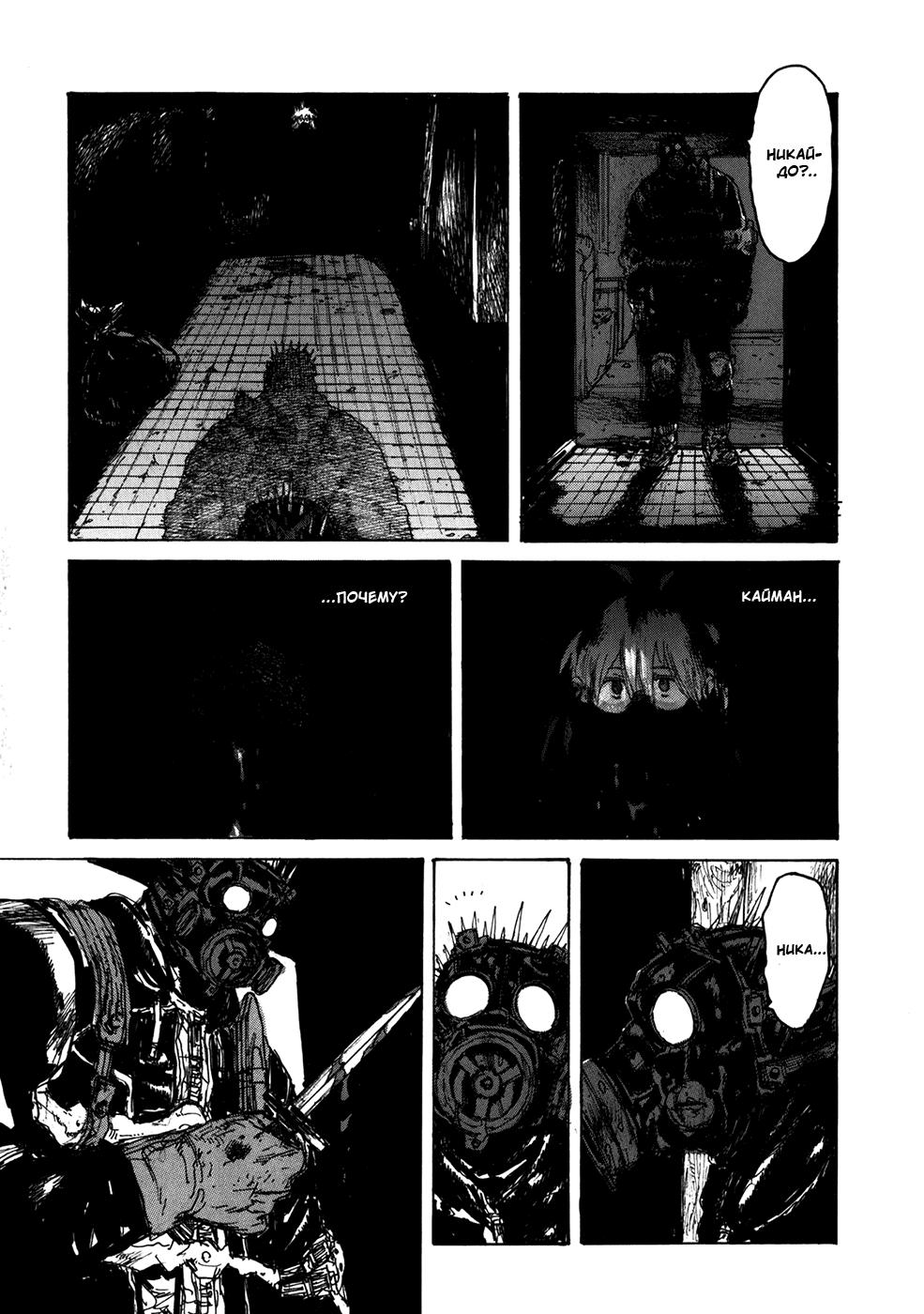Манга Дорохедоро / Dorohedoro - Том 11 Глава 63 Страница 7