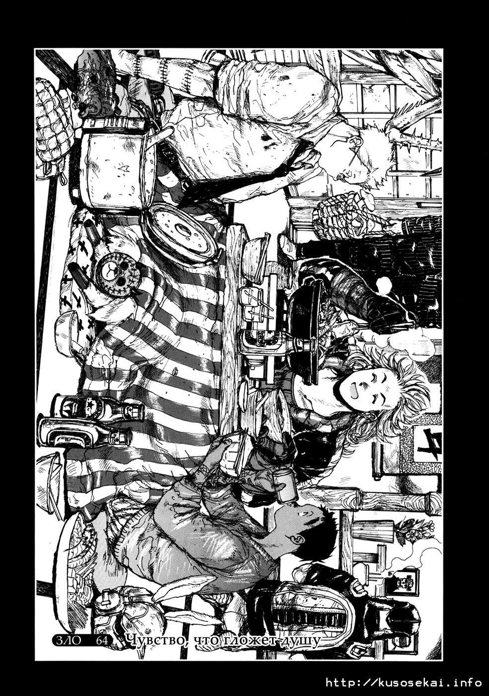 Манга Дорохедоро / Dorohedoro - Том 11 Глава 64 Страница 1
