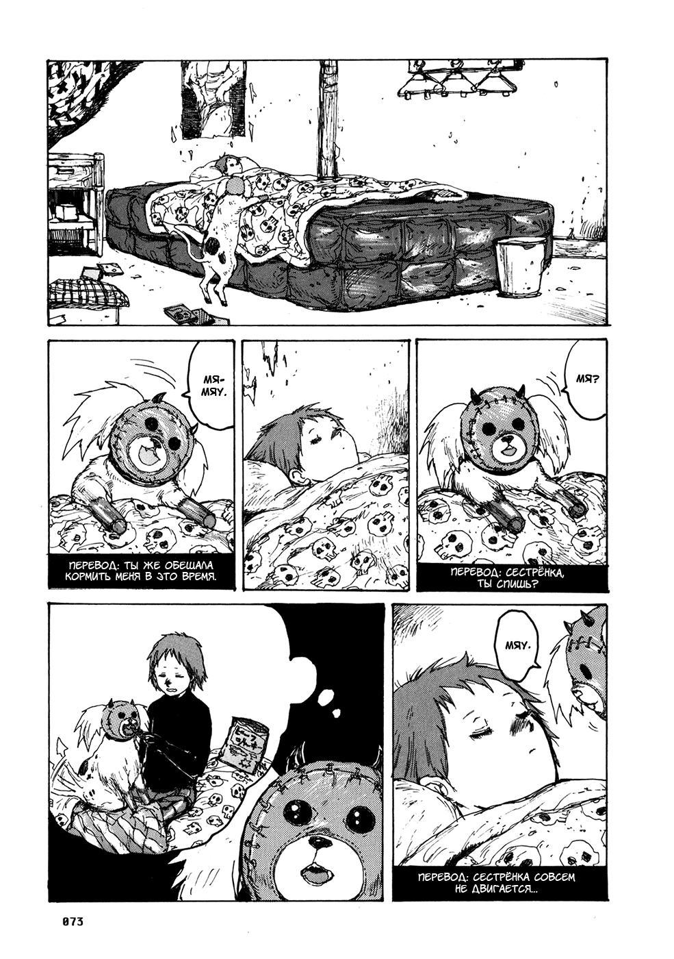 Манга Дорохедоро / Dorohedoro - Том 11 Глава 64 Страница 23
