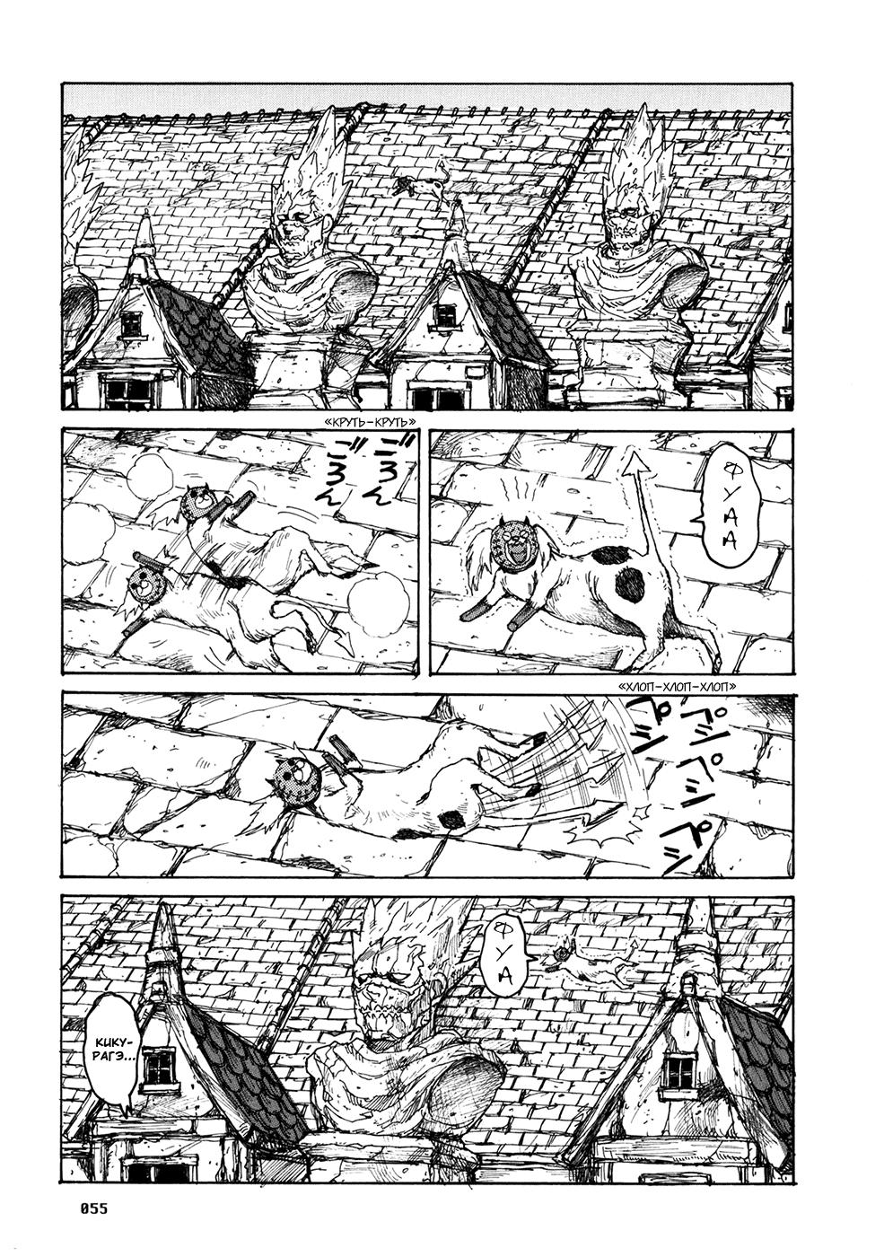 Манга Дорохедоро / Dorohedoro - Том 11 Глава 64 Страница 5