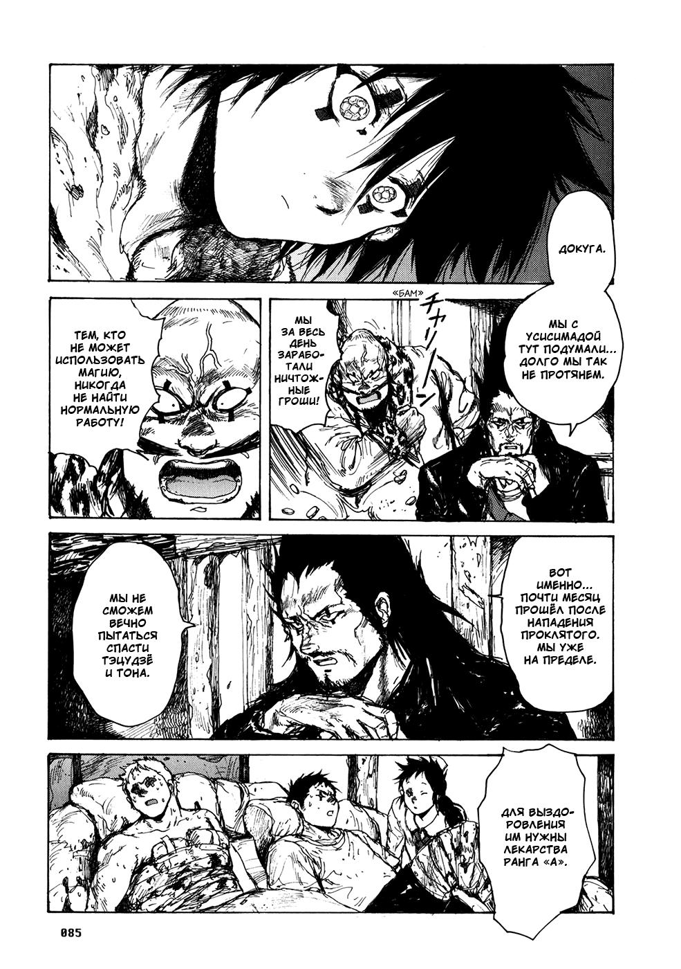Манга Дорохедоро / Dorohedoro - Том 11 Глава 65 Страница 11