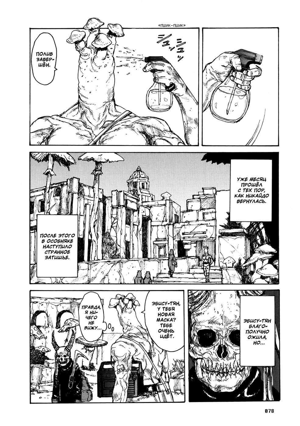 Манга Дорохедоро / Dorohedoro - Том 11 Глава 65 Страница 4