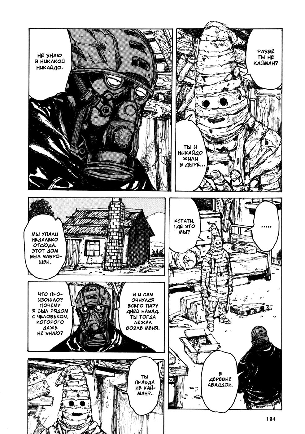 Манга Дорохедоро / Dorohedoro - Том 11 Глава 66 Страница 6