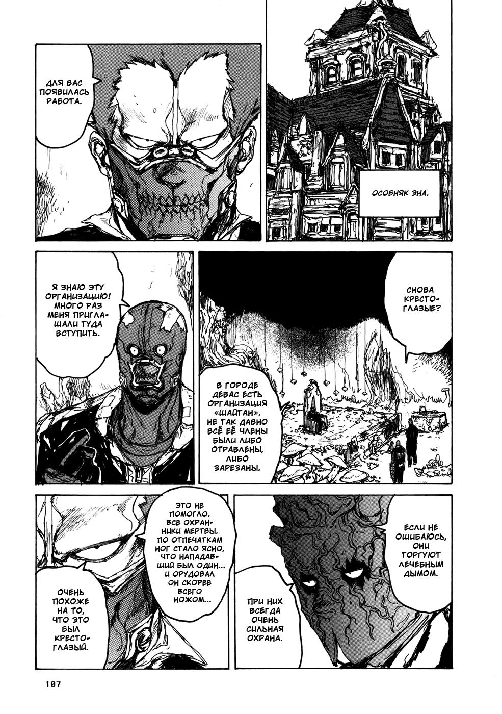 Манга Дорохедоро / Dorohedoro - Том 11 Глава 66 Страница 9