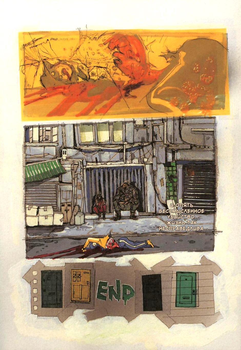 Манга Дорохедоро / Dorohedoro - Том 2 Глава 7 Страница 11