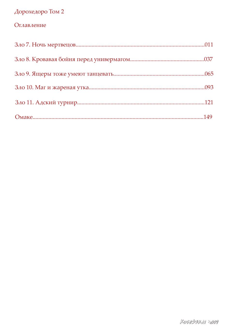Манга Дорохедоро / Dorohedoro - Том 2 Глава 7 Страница 3