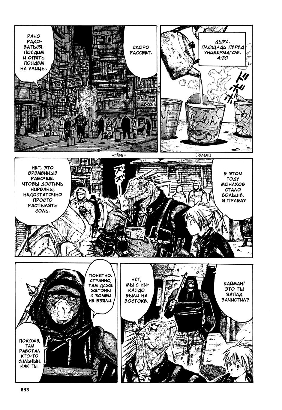 Манга Дорохедоро / Dorohedoro - Том 2 Глава 7 Страница 34