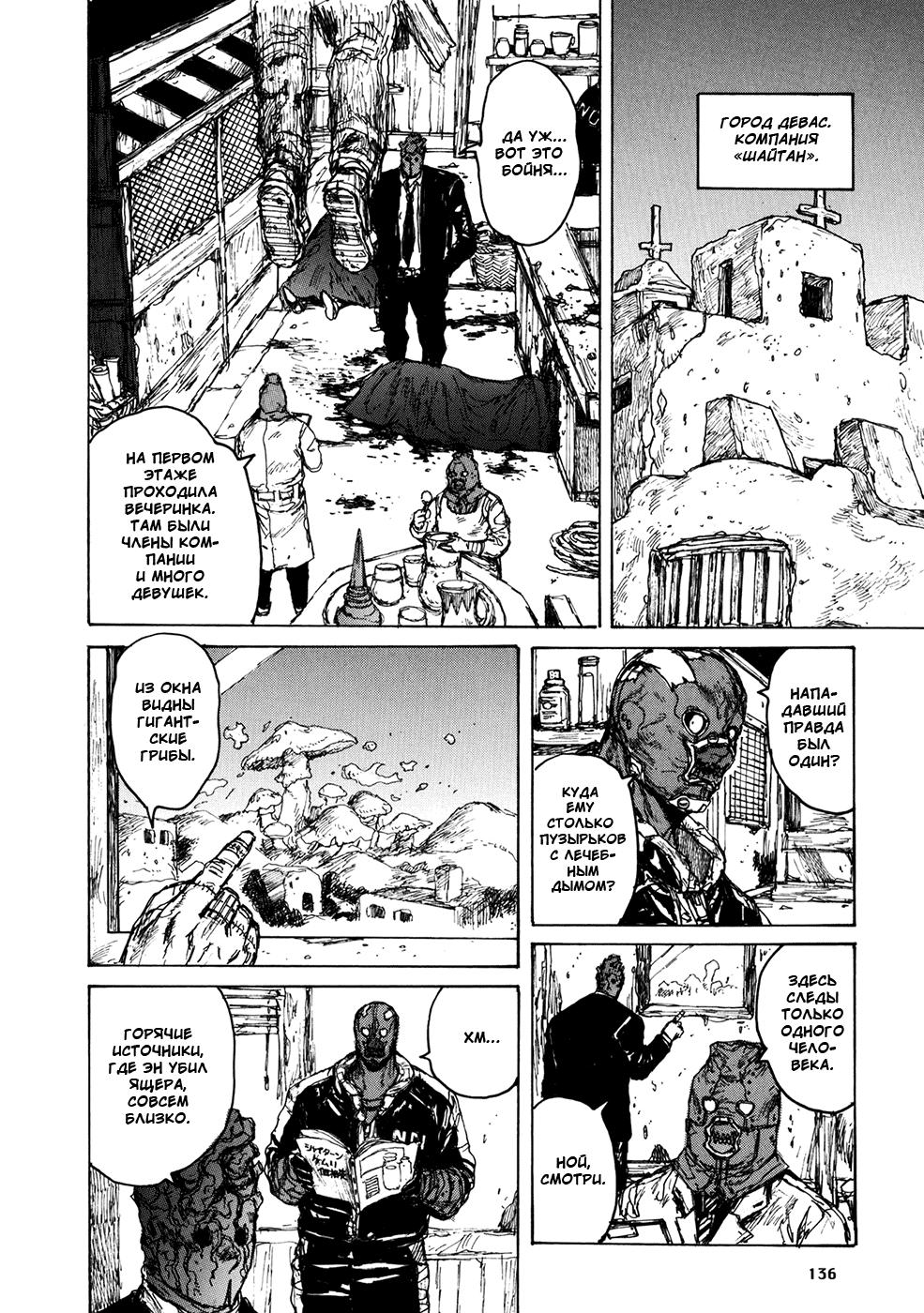 Манга Дорохедоро / Dorohedoro - Том 11 Глава 67 Страница 12
