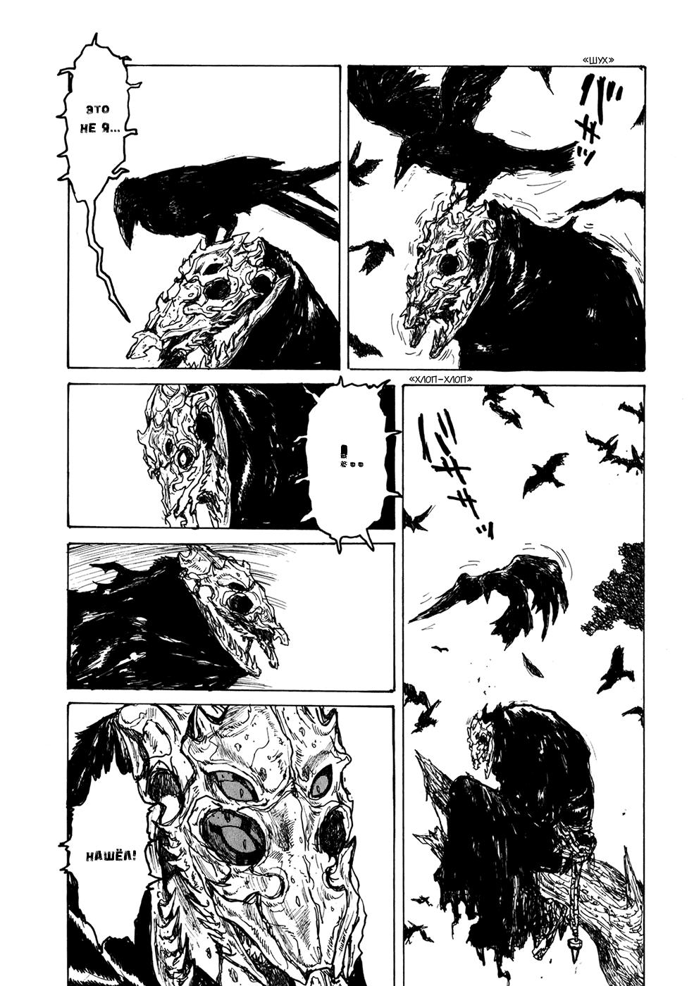 Манга Дорохедоро / Dorohedoro - Том 11 Глава 67 Страница 6