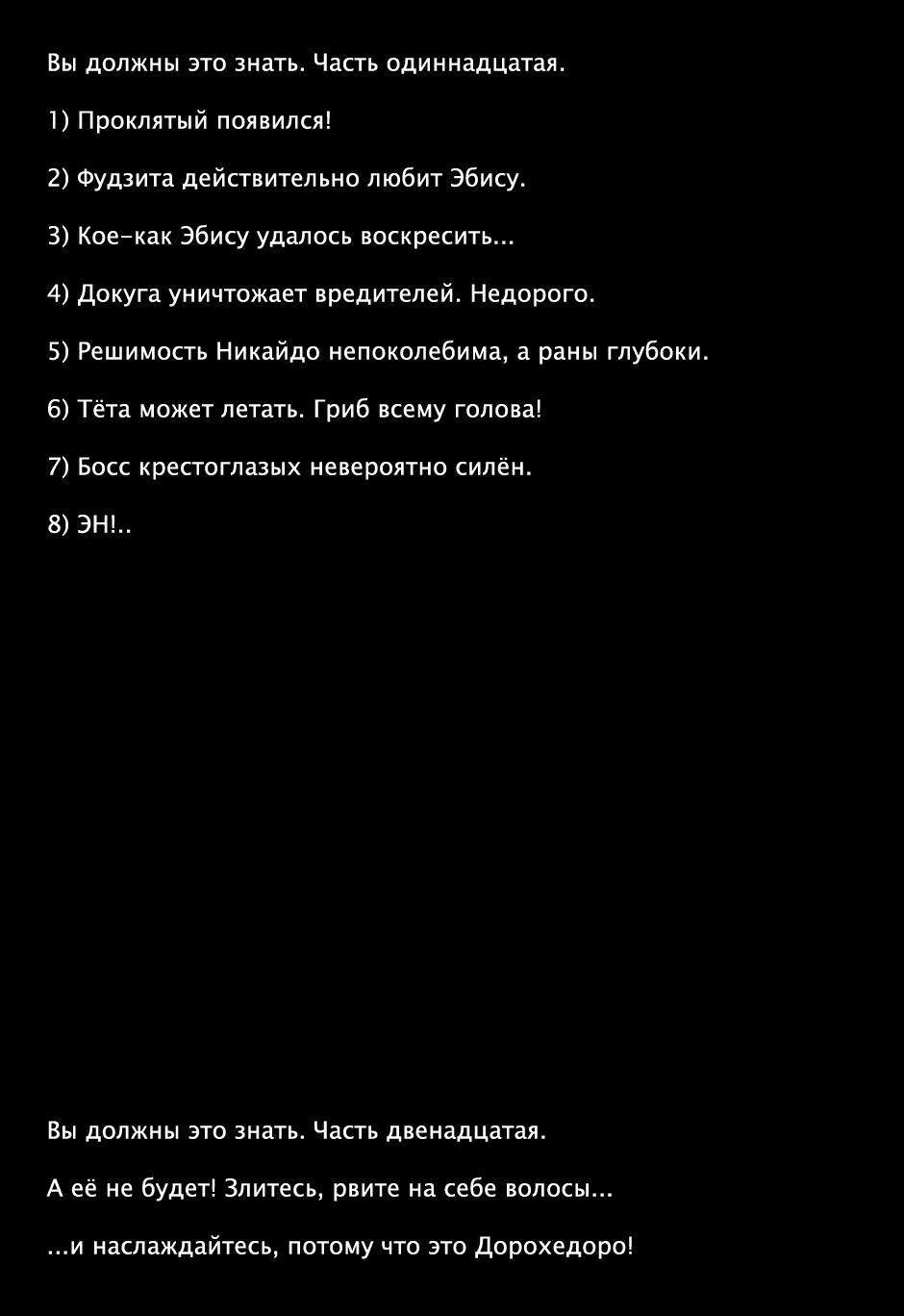 Манга Дорохедоро / Dorohedoro - Том 11 Страница 17