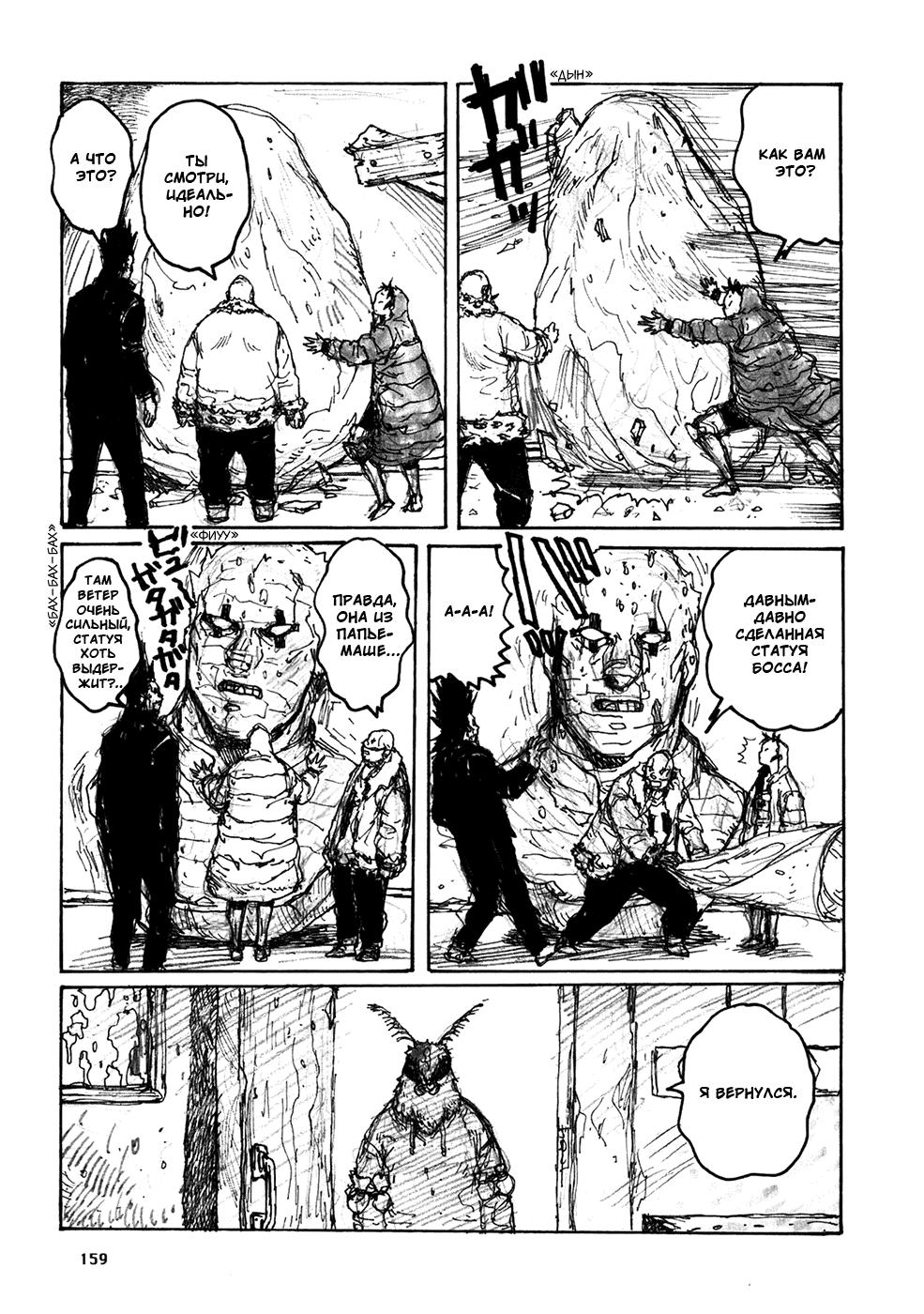 Манга Дорохедоро / Dorohedoro - Том 11 Страница 3