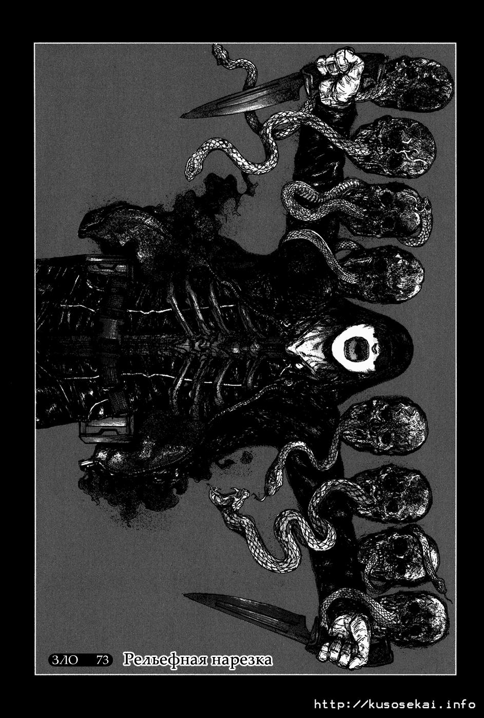Манга Дорохедоро / Dorohedoro - Том 12 Глава 73 Страница 1