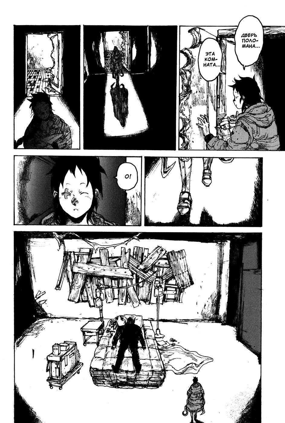 Манга Дорохедоро / Dorohedoro - Том 12 Глава 73 Страница 4