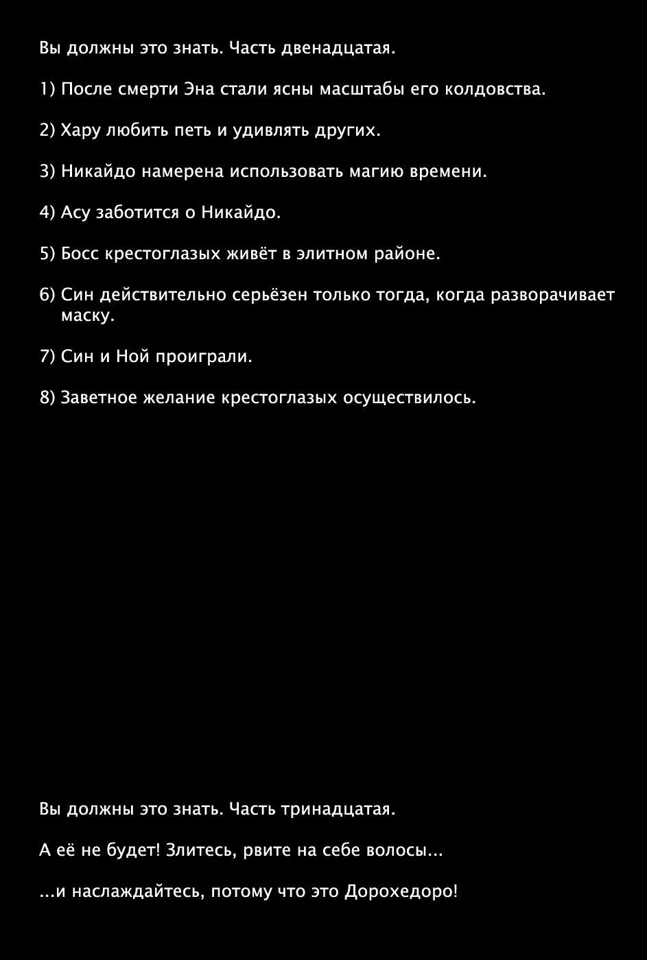 Манга Дорохедоро / Dorohedoro - Том 12 Страница 18