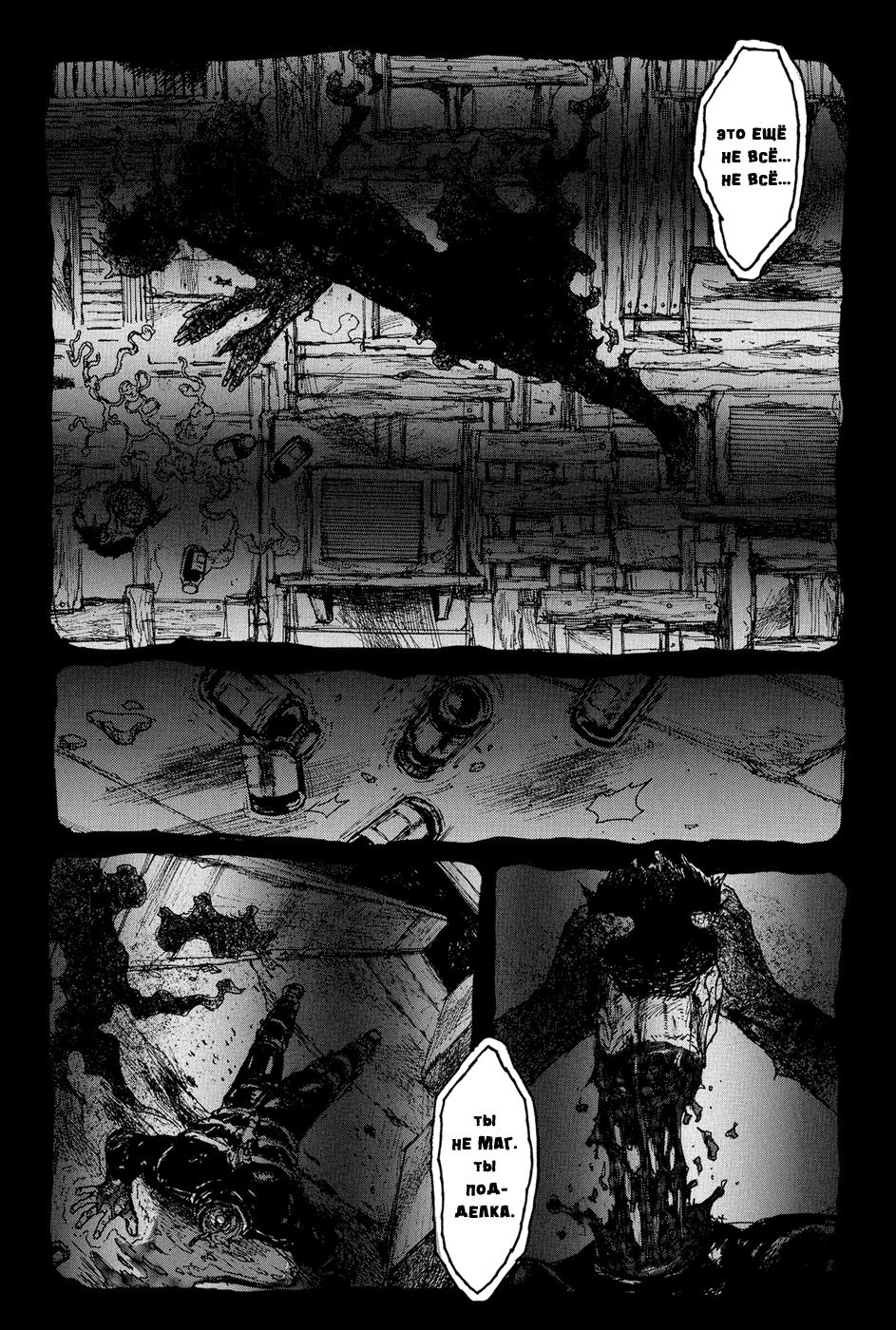 Манга Дорохедоро / Dorohedoro - Том 13 Глава 75 Страница 12