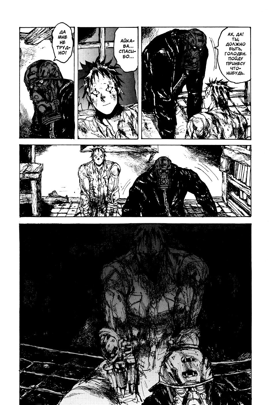 Манга Дорохедоро / Dorohedoro - Том 13 Глава 75 Страница 17