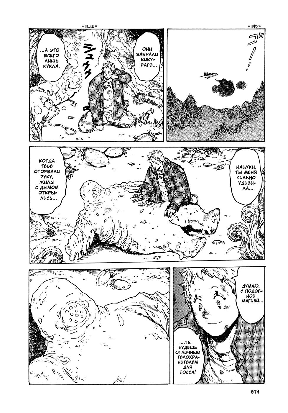 Манга Дорохедоро / Dorohedoro - Том 13 Глава 76 Страница 25