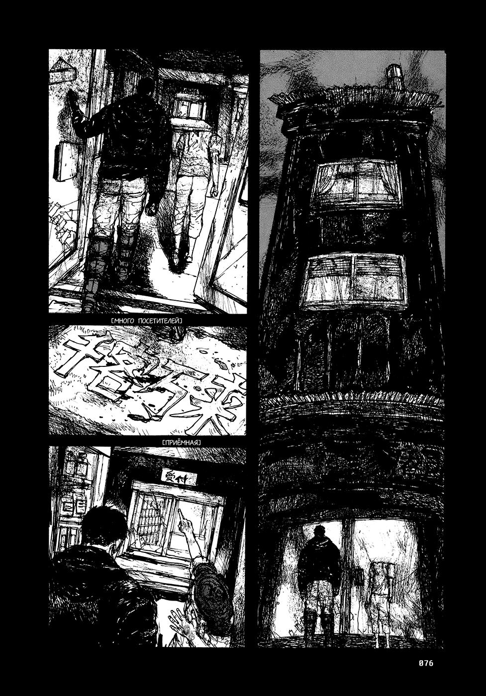 Манга Дорохедоро / Dorohedoro - Том 13 Глава 77 Страница 3