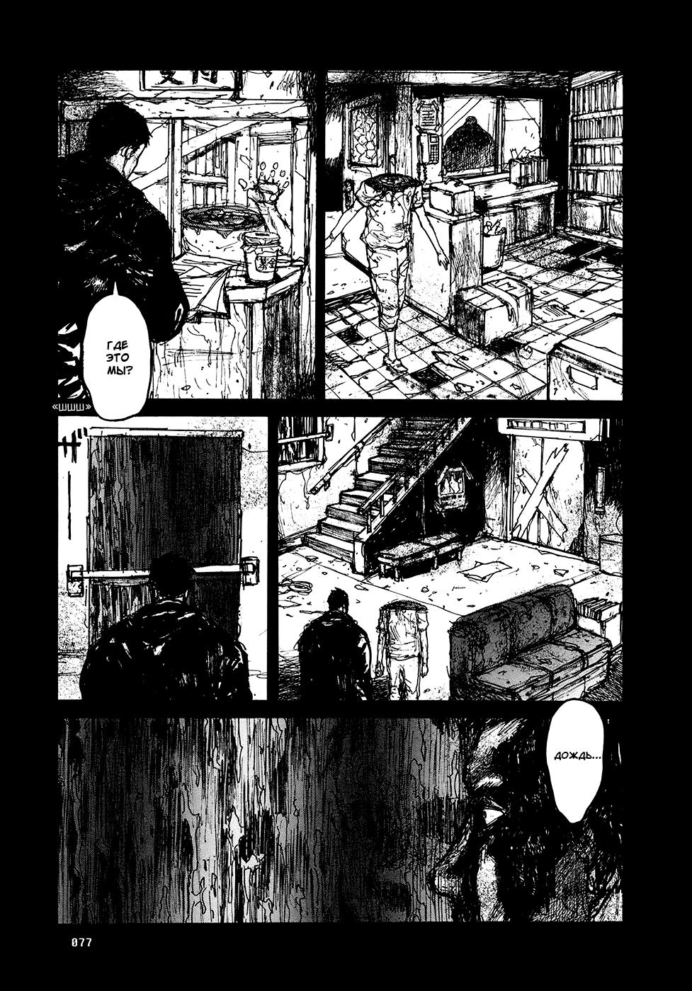 Манга Дорохедоро / Dorohedoro - Том 13 Глава 77 Страница 4
