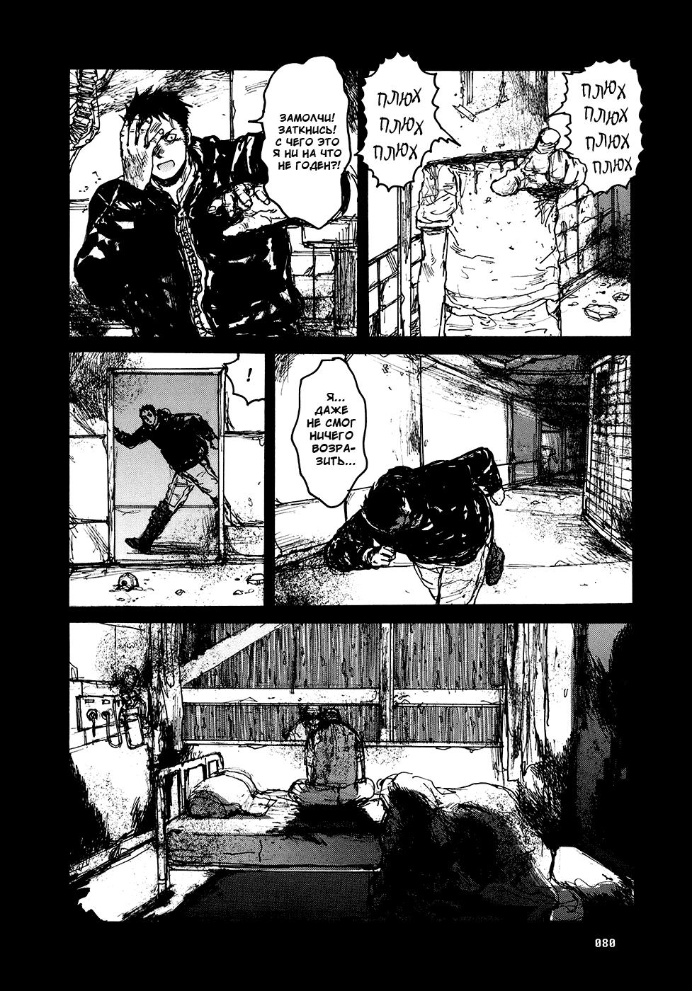 Манга Дорохедоро / Dorohedoro - Том 13 Глава 77 Страница 7