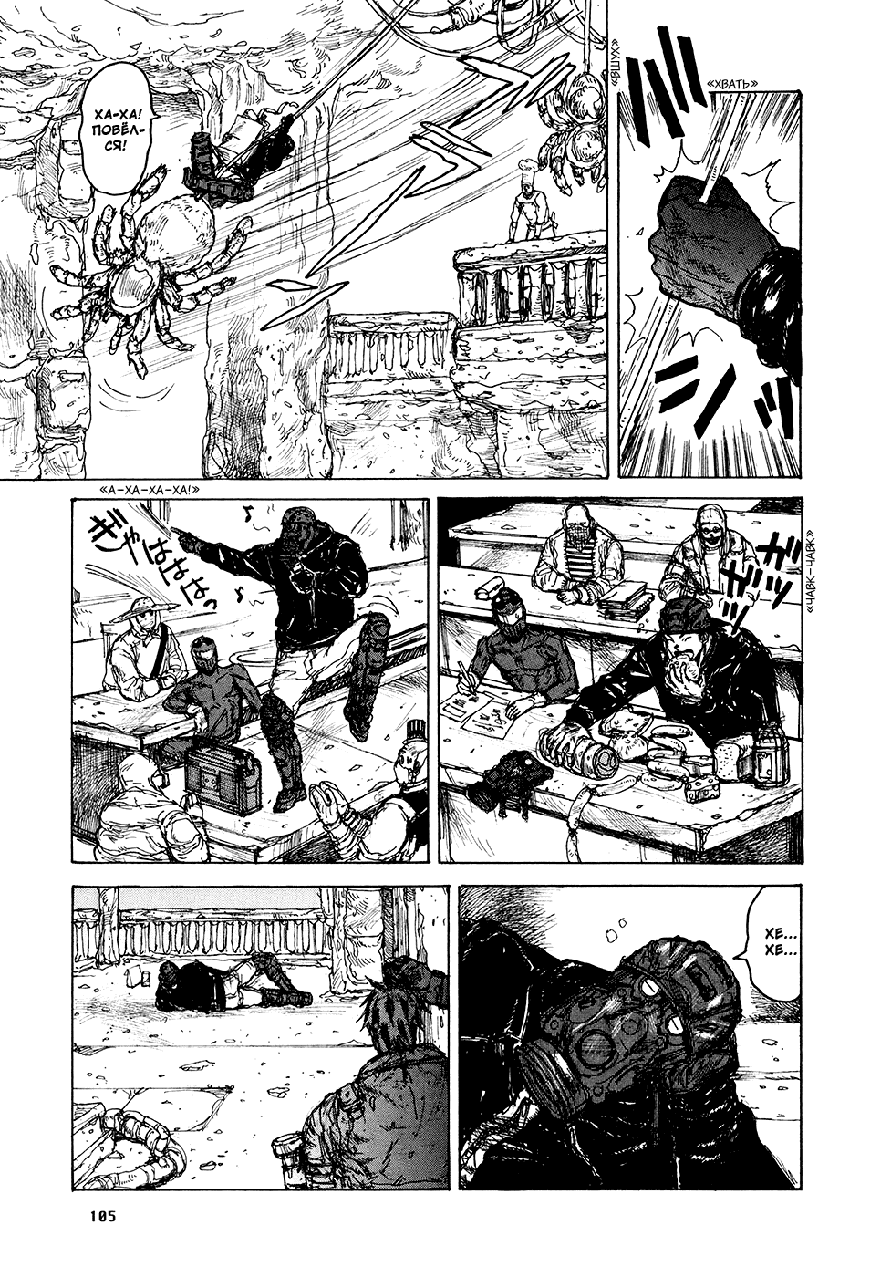 Манга Дорохедоро / Dorohedoro - Том 13 Глава 78 Страница 7