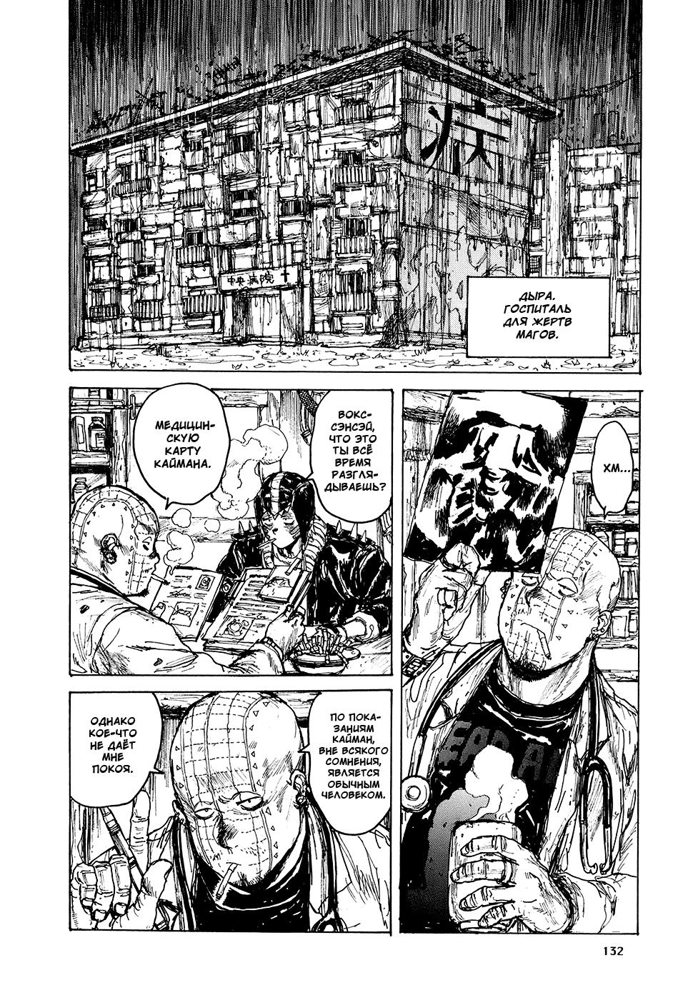 Манга Дорохедоро / Dorohedoro - Том 13 Глава 79 Страница 2