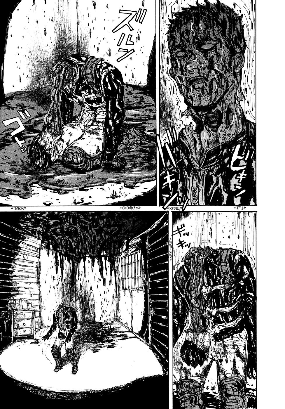 Манга Дорохедоро / Dorohedoro - Том 13 Глава 79 Страница 25