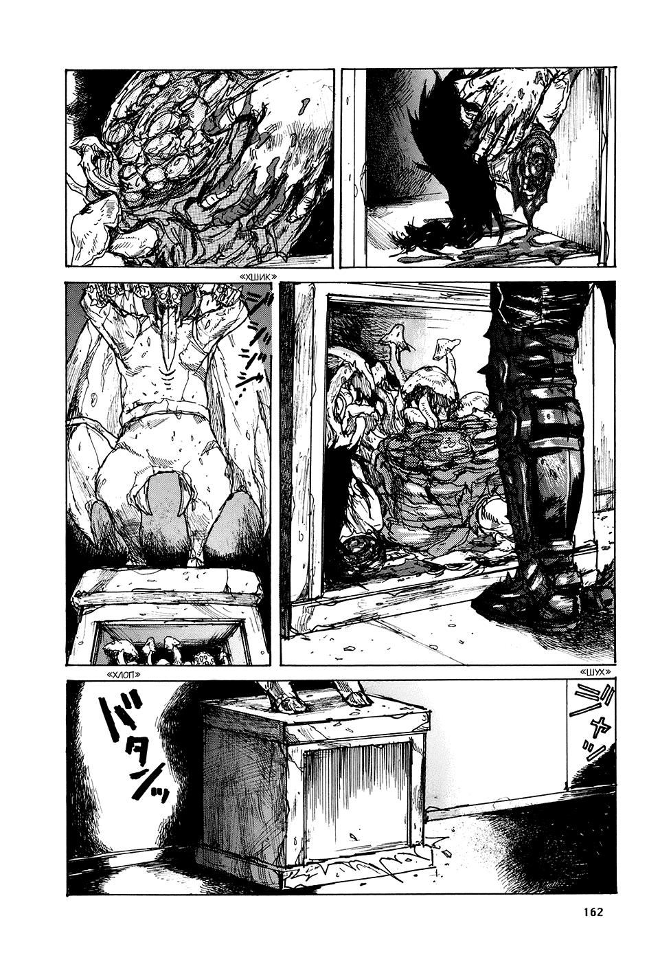 Манга Дорохедоро / Dorohedoro - Том 13 Глава 79 Страница 32