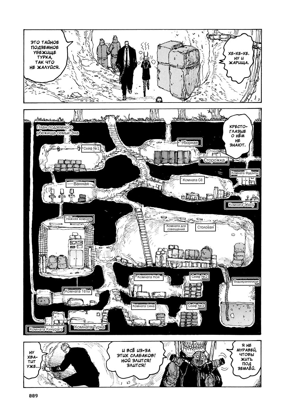 Манга Дорохедоро / Dorohedoro - Том 14 Глава 80 Страница 10