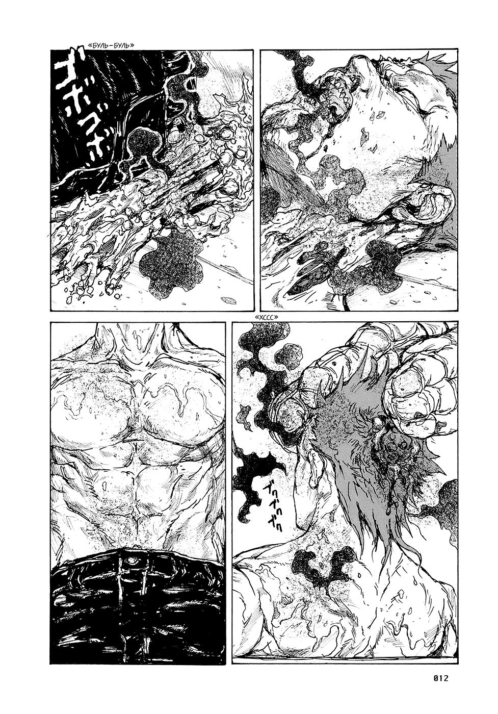 Манга Дорохедоро / Dorohedoro - Том 14 Глава 80 Страница 13