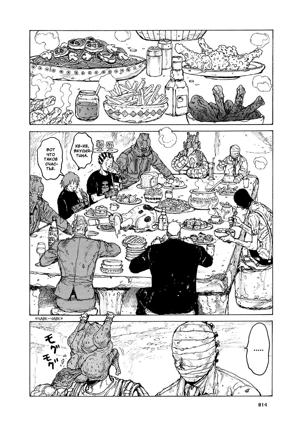 Манга Дорохедоро / Dorohedoro - Том 14 Глава 80 Страница 15