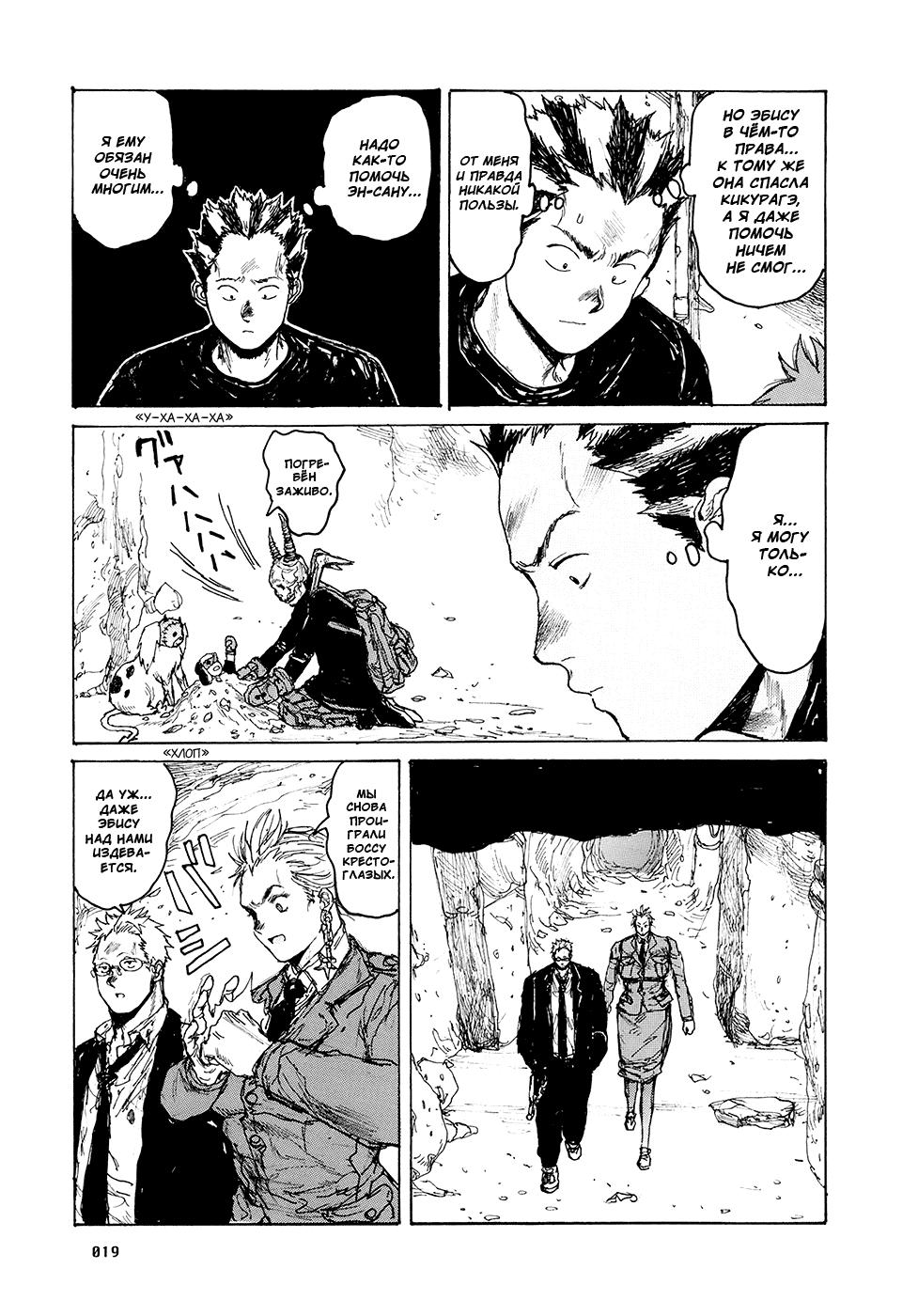 Манга Дорохедоро / Dorohedoro - Том 14 Глава 80 Страница 20