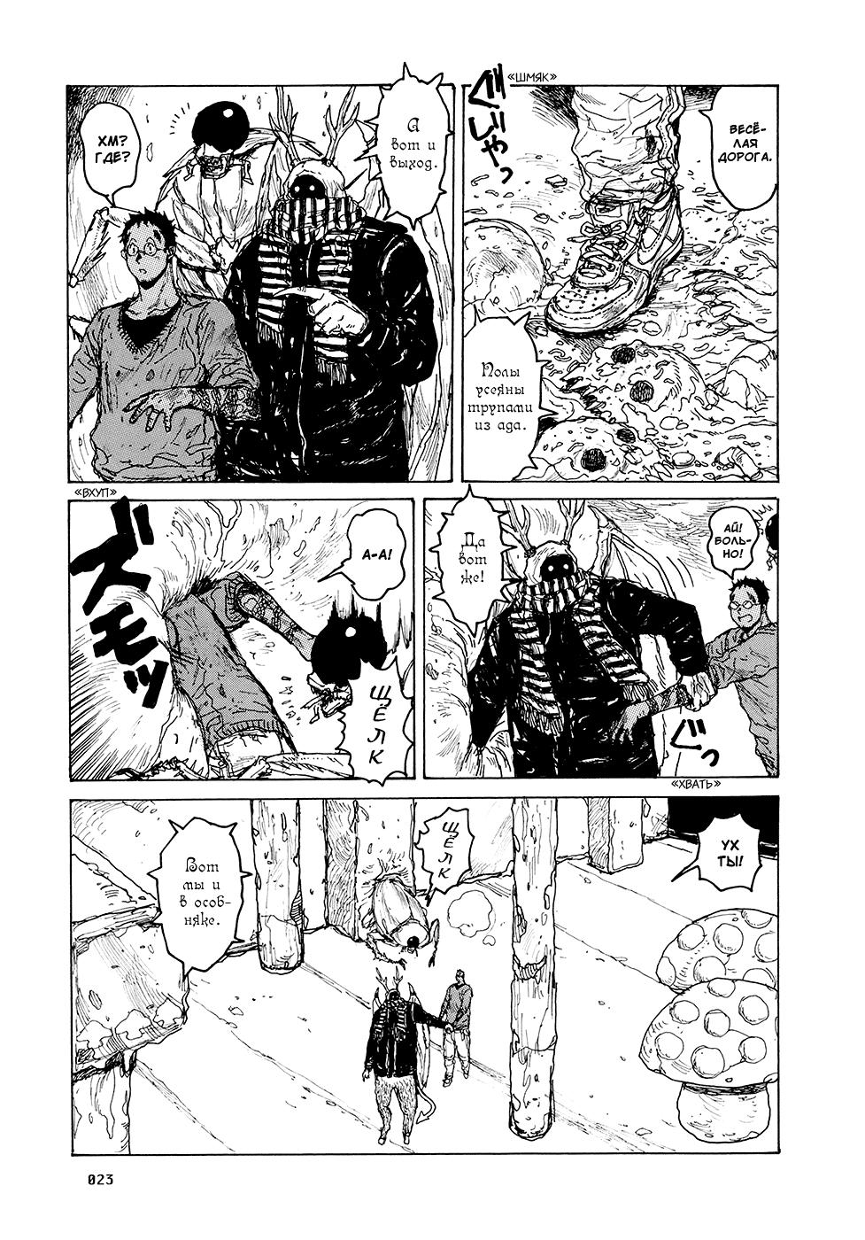 Манга Дорохедоро / Dorohedoro - Том 14 Глава 80 Страница 24