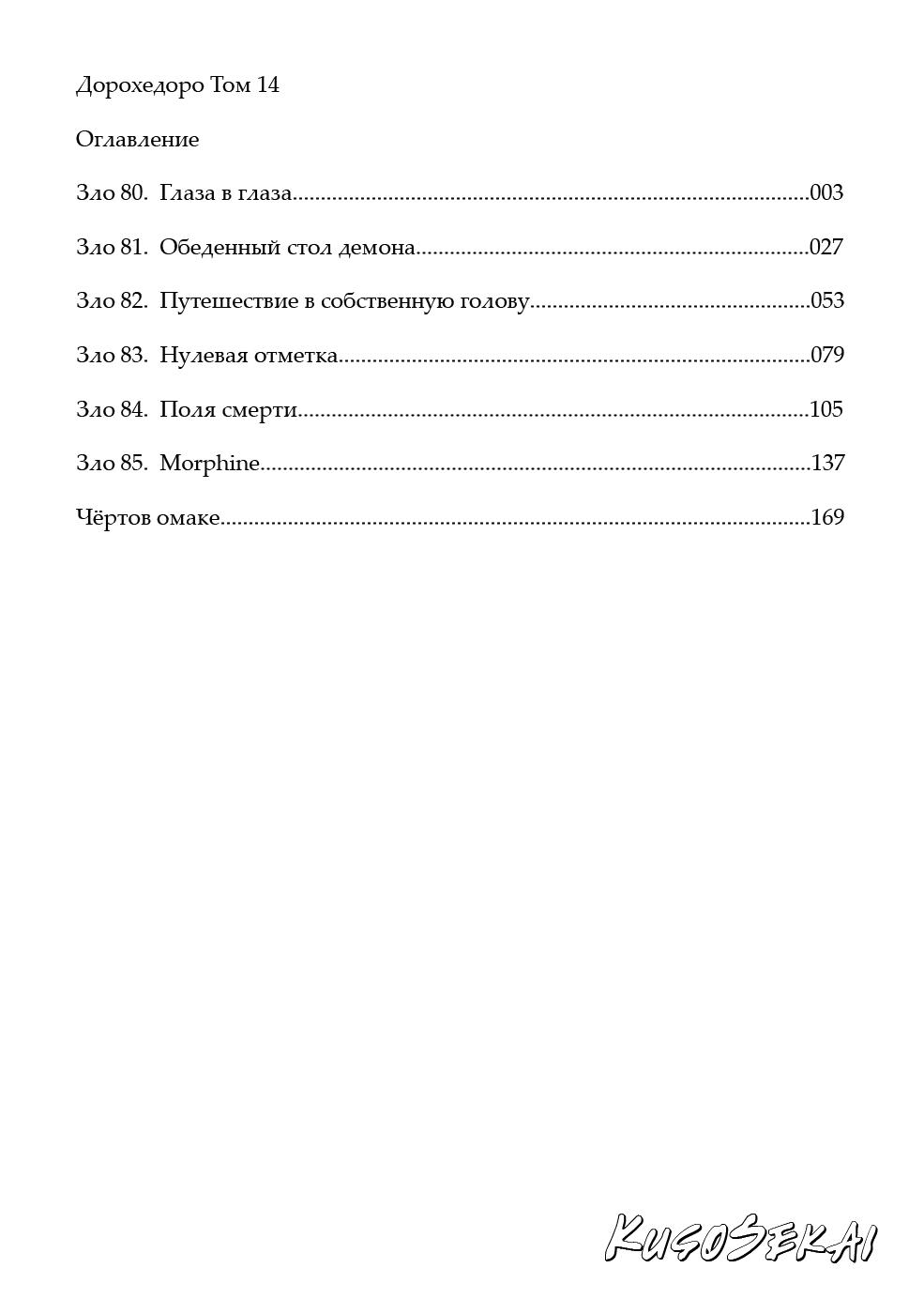Манга Дорохедоро / Dorohedoro - Том 14 Глава 80 Страница 3