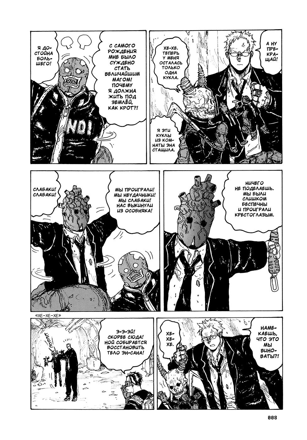 Манга Дорохедоро / Dorohedoro - Том 14 Глава 80 Страница 9