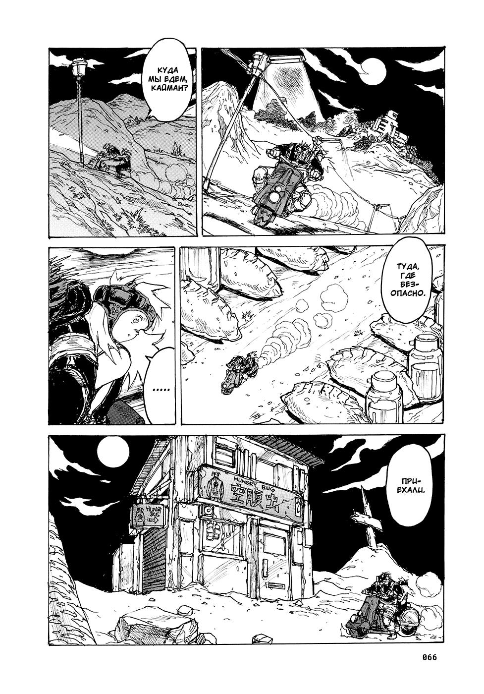 Манга Дорохедоро / Dorohedoro - Том 14 Глава 82 Страница 16