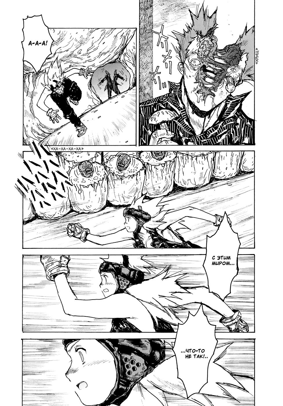 Манга Дорохедоро / Dorohedoro - Том 14 Глава 82 Страница 19