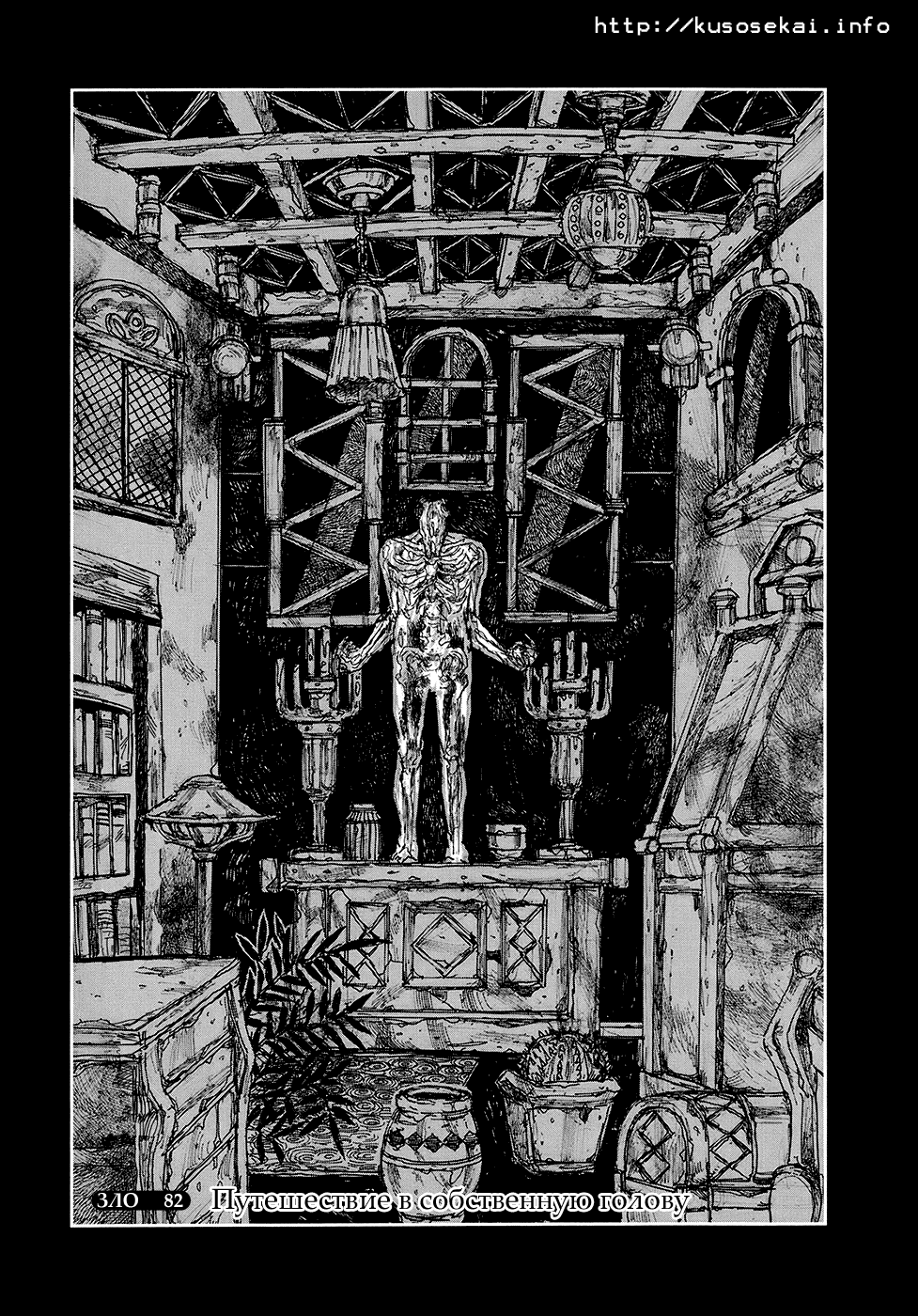 Манга Дорохедоро / Dorohedoro - Том 14 Глава 82 Страница 3