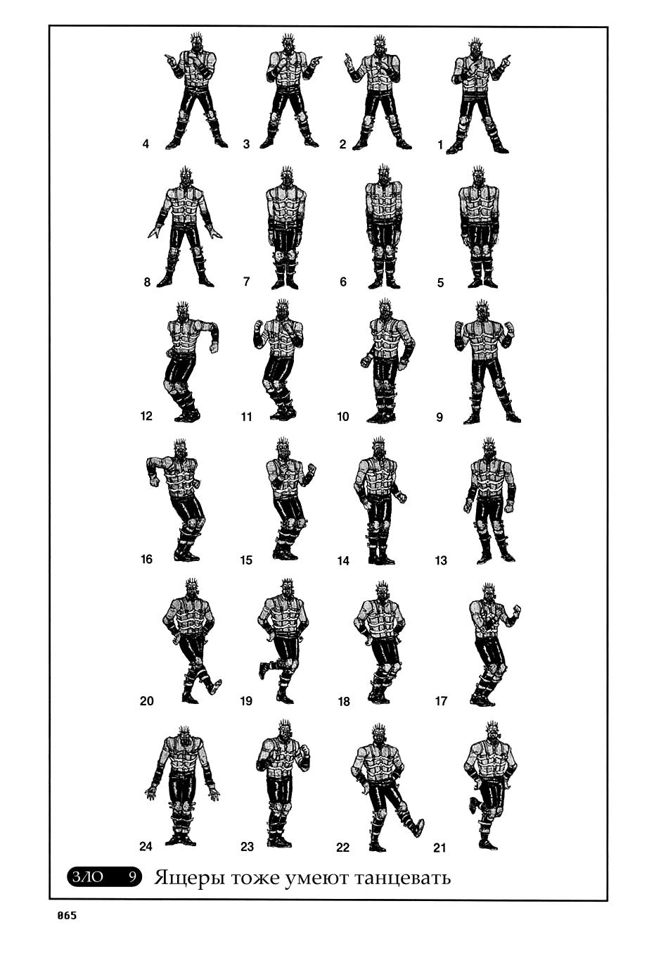 Манга Дорохедоро / Dorohedoro - Том 2 Глава 9 Страница 1