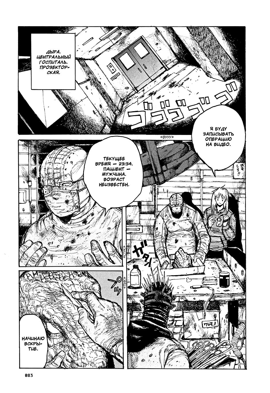 Манга Дорохедоро / Dorohedoro - Том 2 Глава 9 Страница 19