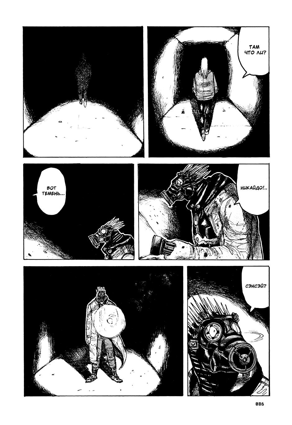 Манга Дорохедоро / Dorohedoro - Том 2 Глава 9 Страница 22