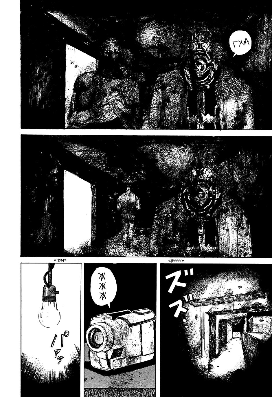 Манга Дорохедоро / Dorohedoro - Том 2 Глава 9 Страница 24