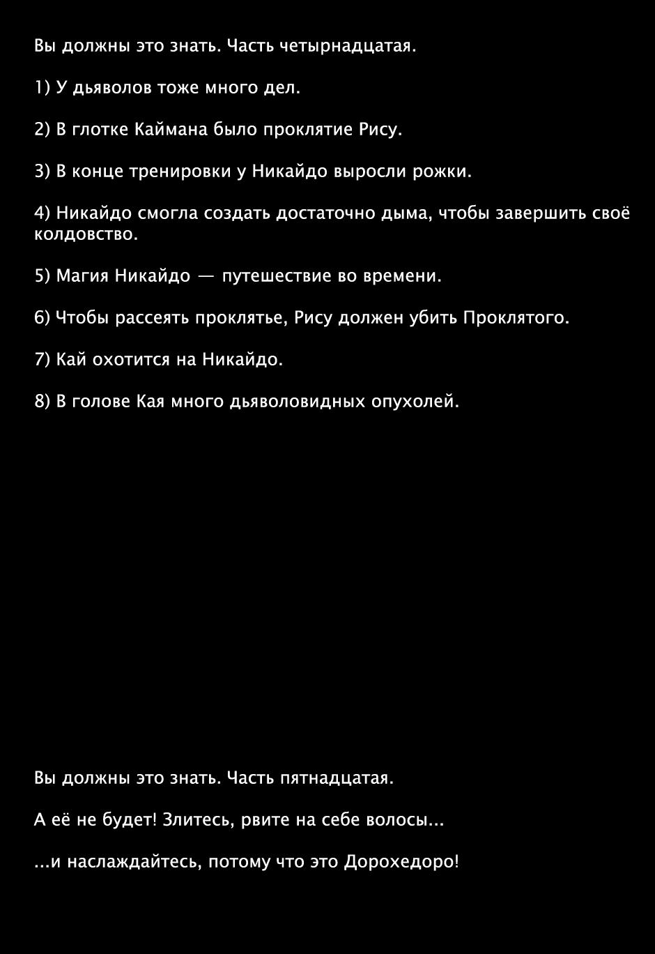 Манга Дорохедоро / Dorohedoro - Том 14 Страница 15