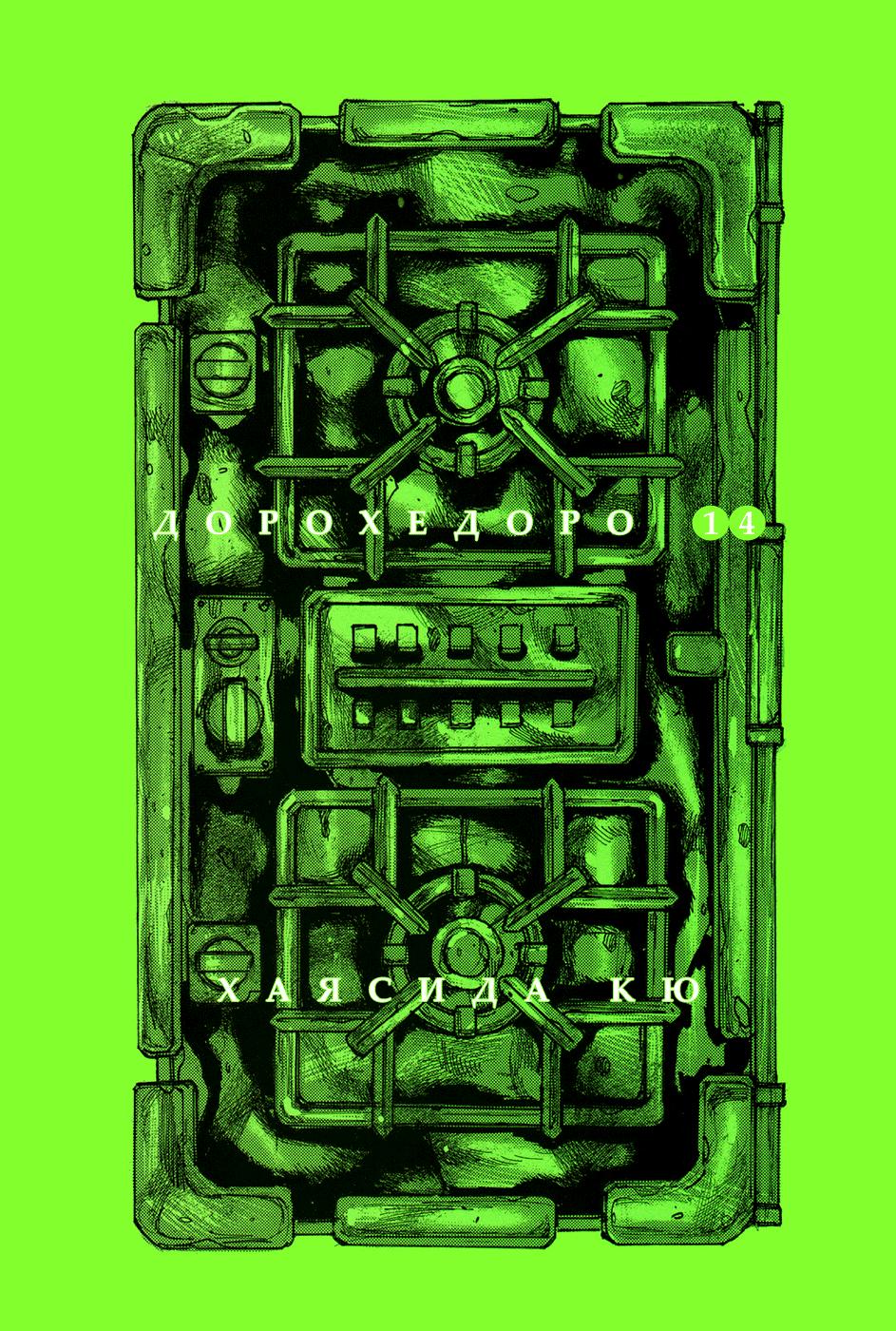 Манга Дорохедоро / Dorohedoro - Том 14 Страница 2