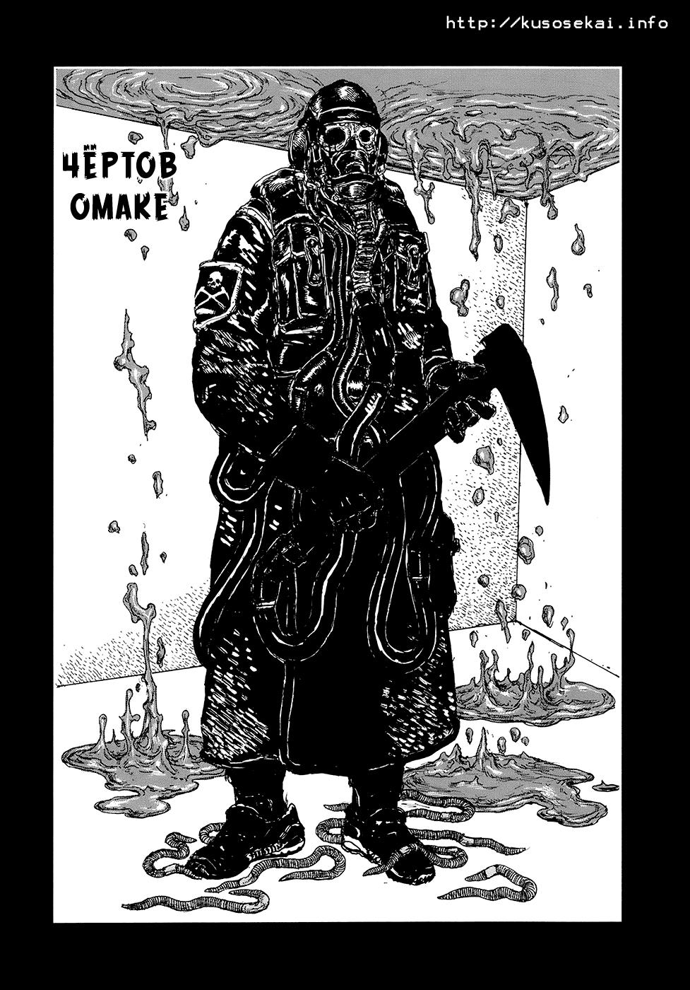 Манга Дорохедоро / Dorohedoro - Том 14 Страница 3