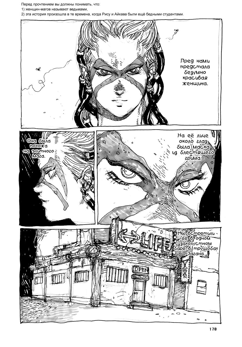 Манга Дорохедоро / Dorohedoro - Том 14 Страница 4