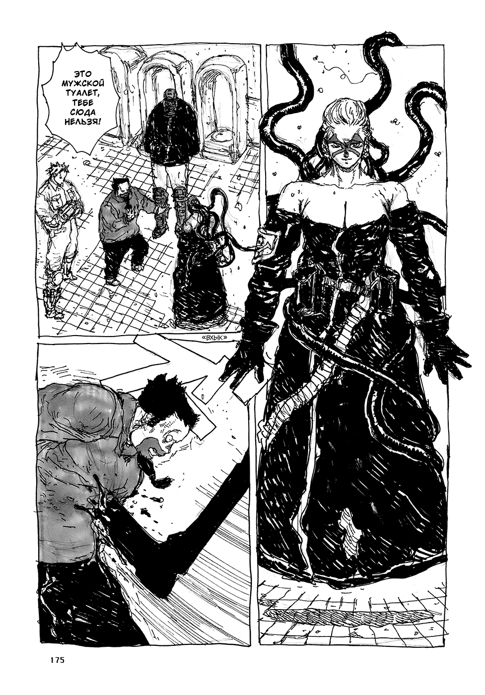 Манга Дорохедоро / Dorohedoro - Том 14 Страница 9