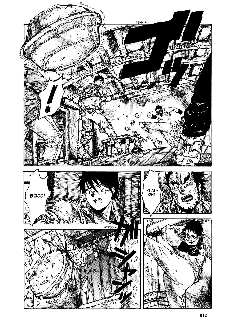 Манга Дорохедоро / Dorohedoro - Том 15 Глава 86 Страница 13
