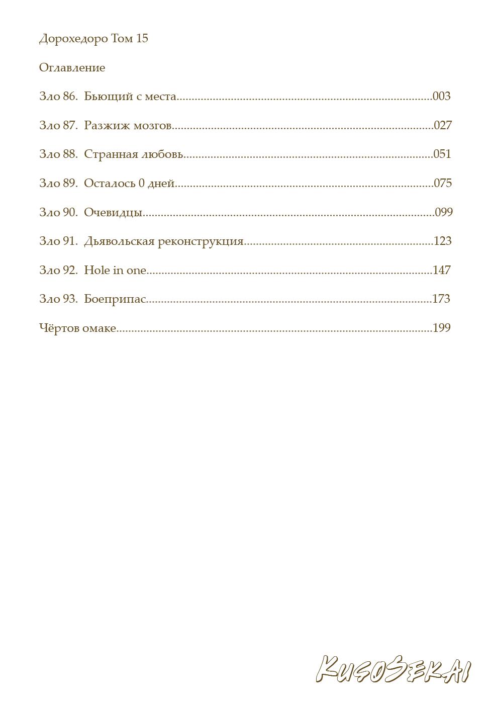 Манга Дорохедоро / Dorohedoro - Том 15 Глава 86 Страница 3